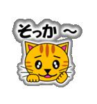 あいづち上手なトラ「3匹のこねこ 4」猫(個別スタンプ:10)