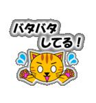 あいづち上手なトラ「3匹のこねこ 4」猫(個別スタンプ:18)