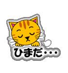 あいづち上手なトラ「3匹のこねこ 4」猫(個別スタンプ:21)