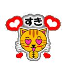 あいづち上手なトラ「3匹のこねこ 4」猫(個別スタンプ:23)