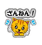 あいづち上手なトラ「3匹のこねこ 4」猫(個別スタンプ:24)