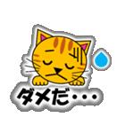 あいづち上手なトラ「3匹のこねこ 4」猫(個別スタンプ:31)
