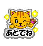 あいづち上手なトラ「3匹のこねこ 4」猫(個別スタンプ:39)