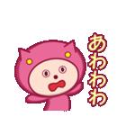 ピンクのパジャマスタンプ(個別スタンプ:18)