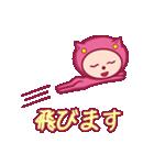 ピンクのパジャマスタンプ(個別スタンプ:20)