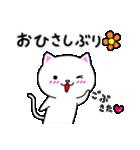 シロ&クロ 日常会話編 パート2 シロver(個別スタンプ:02)