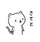シロ&クロ 日常会話編 パート2 シロver(個別スタンプ:33)