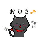 シロ&クロ 日常会話編 パート2 クロver(個別スタンプ:02)