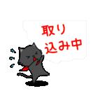 シロ&クロ 日常会話編 パート2 クロver(個別スタンプ:07)