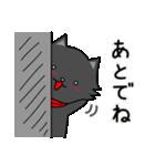 シロ&クロ 日常会話編 パート2 クロver(個別スタンプ:35)