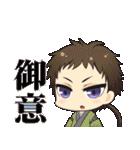 薄桜鬼~御伽草子~スタンプ(個別スタンプ:35)