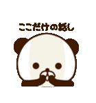 どあっぷパンダさん2(個別スタンプ:19)