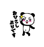 ぱん吉です。3~敬語~(個別スタンプ:4)