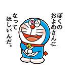 ドラえもん 恋愛名言スタンプ(個別スタンプ:02)