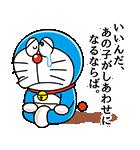ドラえもん 恋愛名言スタンプ(個別スタンプ:07)