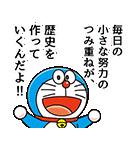 ドラえもん 恋愛名言スタンプ(個別スタンプ:08)