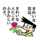 ドラえもん 恋愛名言スタンプ(個別スタンプ:15)