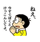 ドラえもん 恋愛名言スタンプ(個別スタンプ:17)