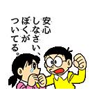 ドラえもん 恋愛名言スタンプ(個別スタンプ:22)