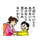 ドラえもん 恋愛名言スタンプ(個別スタンプ:23)