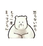 ー Mr.しろくま ー(個別スタンプ:05)