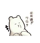 ー Mr.しろくま ー(個別スタンプ:18)