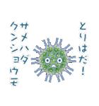最近、微生物とかダジャレてるってよ迷走編(個別スタンプ:15)