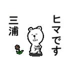 三浦さんが使うスタンプ
