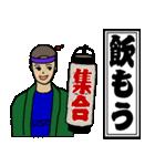 お祭り大好き 千社札(個別スタンプ:32)