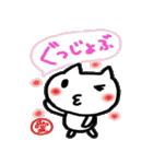 名前スタンプ 愛ちゃんが使うスタンプ(個別スタンプ:08)