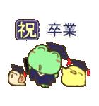 祝!おめでとう!かわいいカエルのスタンプ(個別スタンプ:10)
