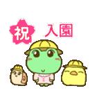 祝!おめでとう!かわいいカエルのスタンプ(個別スタンプ:11)