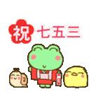 祝!おめでとう!かわいいカエルのスタンプ(個別スタンプ:12)