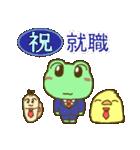 祝!おめでとう!かわいいカエルのスタンプ(個別スタンプ:15)