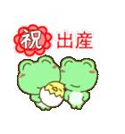 祝!おめでとう!かわいいカエルのスタンプ(個別スタンプ:17)