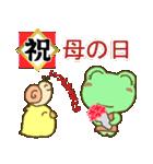 祝!おめでとう!かわいいカエルのスタンプ(個別スタンプ:18)