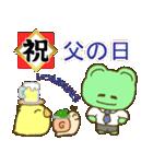 祝!おめでとう!かわいいカエルのスタンプ(個別スタンプ:19)