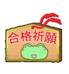 祝!おめでとう!かわいいカエルのスタンプ(個別スタンプ:25)