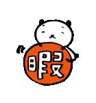 日常パンダさん(個別スタンプ:08)