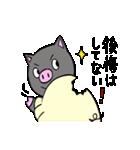 鹿児島県産ぶたろうの黒豚餃子(個別スタンプ:11)