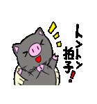 鹿児島県産ぶたろうの黒豚餃子(個別スタンプ:29)