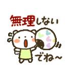 爽やか!夏くま(個別スタンプ:9)