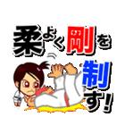 ホームサポーター 柔道編(個別スタンプ:01)