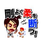 ホームサポーター 柔道編(個別スタンプ:02)