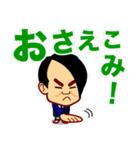 ホームサポーター 柔道編(個別スタンプ:12)