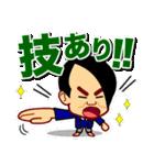 ホームサポーター 柔道編(個別スタンプ:14)