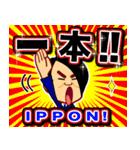 ホームサポーター 柔道編(個別スタンプ:15)