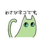 わさび猫とおともだち(個別スタンプ:02)