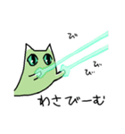 わさび猫とおともだち(個別スタンプ:13)