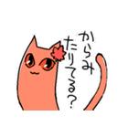わさび猫とおともだち(個別スタンプ:15)